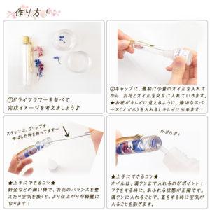 ハーバリウムボールペン作り方2