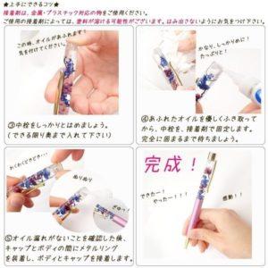 ハーバリュームボールペン説明3